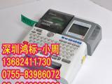 锦宫标签机SR230CH标签纸打模带SC9YW