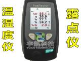 美国DeFelskoPosiTector DPM露点仪