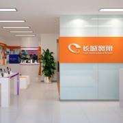 遂宁长城宽带网络服务有限公司的形象照片