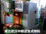 中频点焊机_中频点焊机价格_中频焊机厂家
