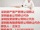 TH怎么设立深圳融资租赁公司注册条件及费用