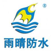 武汉雨晴铁路物资有限公司的形象照片