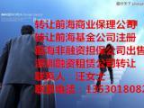 深圳基金管理人备案条件及费用P基金销售牌照审批