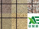 保温节能装饰板制造商,安保新材水包沙保温装饰一体化板