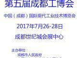2017中国西部国际工业自动化暨工业机器人博览会