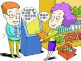 食品安全追溯系统