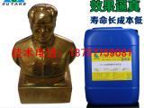 铜浓咖啡染色剂深咖啡色仿古处理剂