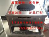 醇基燃料蒸包炉