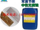 常温冷脱剂中性无腐蚀金属除油除蜡