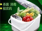 多功能果蔬洁净仪 果蔬解毒机 去除果蔬残留农药 评点礼品