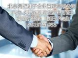 代办北京劳务派遣经营许可证可提供垫资