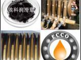 导电环润滑脂,导电滑环润滑脂,集电环润滑脂