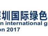 2017国际海绵城市规划建设展览会