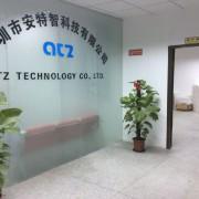 深圳市安特智科技有限公司的形象照片