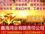 外省建筑施工企业进京备案办理外地公司备案流程