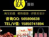 商品图片拍摄,宝贝描述详情页面设计制作-跃摄影南京