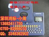 4.0规格线号管喷码机S680供应商