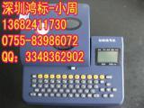 缠线管保线管标号打印机S680,标映S680