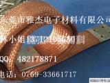YJ-订做大电流T2铜辫子软连接、TZX铜编织带软连接