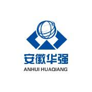 安徽华强环保科技有限公司的形象照片