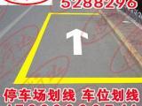 地下车库车位划线 车位划线标准尺寸 车位划线标准