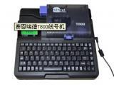 多功能国产线号管打印机双排打印机塞恩瑞德T800销售