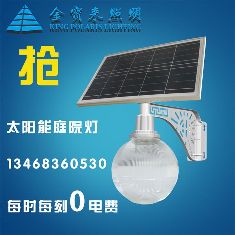 太阳能投光灯代理