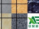 外墙仿石漆保温装饰一体板 安保新材外墙保温复合聚氨酯施工方案
