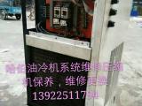 专业维修大金油冷机