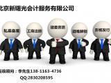 北京影视制作公司注册转让价格 广电资质办理流程解析