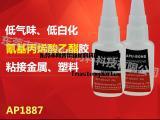 【直供】阿普帮AP1887胶水|塑料金属粘接|高强度环保胶水