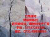 无声静态破碎剂厂家,矿山膨胀剂价格多少,混凝土静力切割
