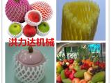 果蔬网套机,苹果果套机,EPE发泡网设备