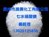 广州七水硫酸镁原装正品现货厂家直销