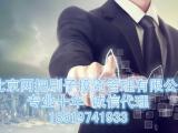 代办北京物业公司执照资质代办北京各类建委资质