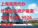外省市企业进上海施工进沪备案许可