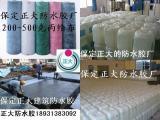新型防水材料厂防水胶厂玻璃钢胶厂丙纶布涤纶布正大防水胶厂