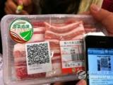肉制品二维码追溯系统