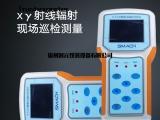 R-EGD型便携式辐射检测仪,射线检测仪