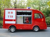 小型电动消防车厂家报价