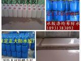保定防水材料厂保定防水涂料厂保定丙纶布厂涤纶布厂