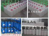 保定玻璃钢防水胶厂家保定玻璃钢防水胶配方保定正大防水胶厂