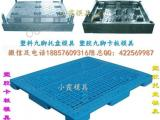 塑胶模具塑胶托盘模具 物流塑胶托盘模具工厂地址