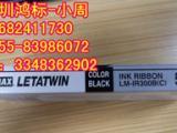 MAX/美库司LM-380E/A12-C碳带黑色
