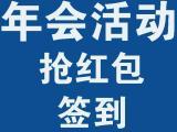 南宁年会节目创意游戏_文字图文上墙_摇一摇_抽奖_对对碰
