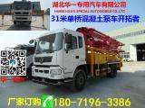 厂价直销31米单桥小型混凝土泵车生产厂家直销