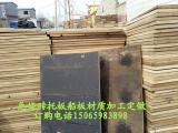 水泥砖托板价格竹胶板船板