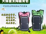 太阳能背包可以给手机充电,