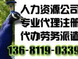 北京注册劳务派遣公司办理劳务派遣流程
