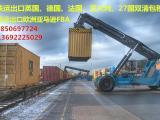 中国铁运海运出口波兰丹麦双清包税到门货代物流